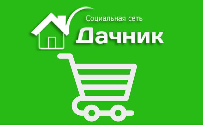5acc1858889e0 Реализация товаров для дачи и дома в России чрезвычайно выгодное занятие.  Основная продажа товаров для дачников происходит, как правило, в период с  весны до ...