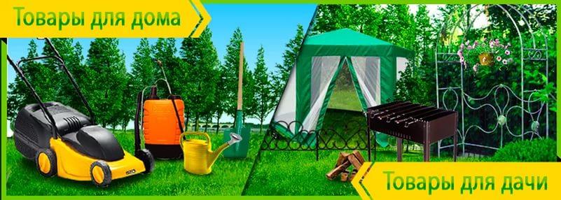 f27639e0c6b49 Как открыть интернет магазин товаров для дачи и сада у нас сайте ...
