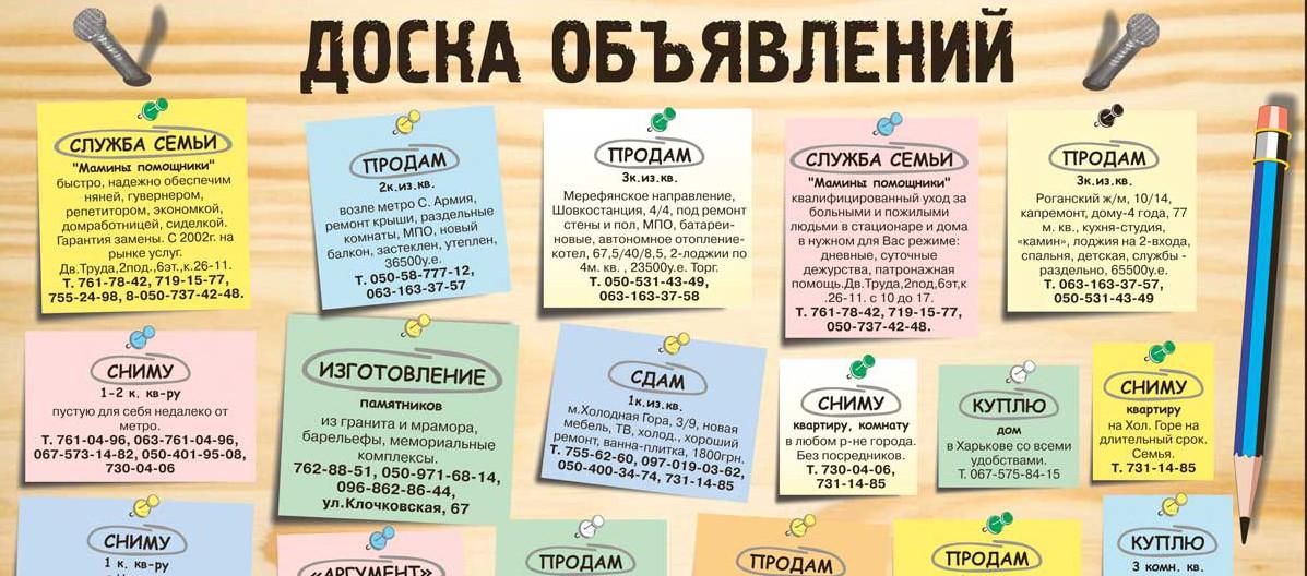 Как написать эффективное объявление о продаже или сдаче в аренду дачи  ef64a168beb