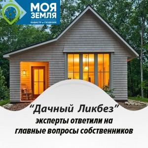 регистрация_недвижимости