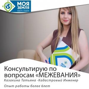 Кадастровый_инженер